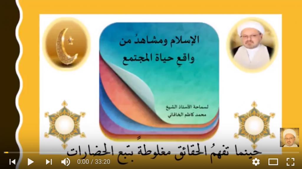 محاضرات رمضان ٢٠١٨, المحاضرة ١
